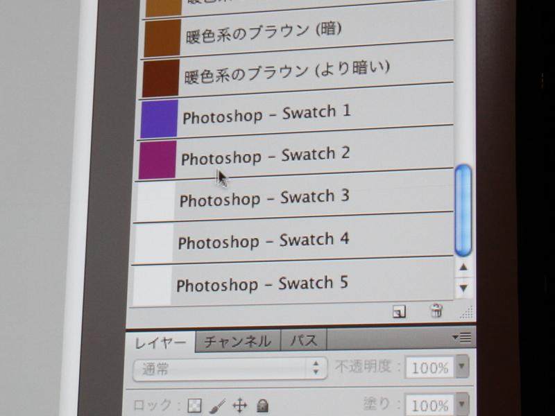 <b>転送したカラーテーマはスウォッチパネルに入る</b>