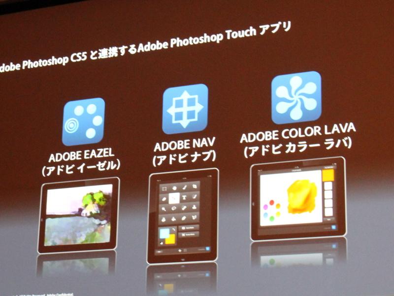 <b>アドビが提供するiPad用のPhotoshop連携アプリ</b>