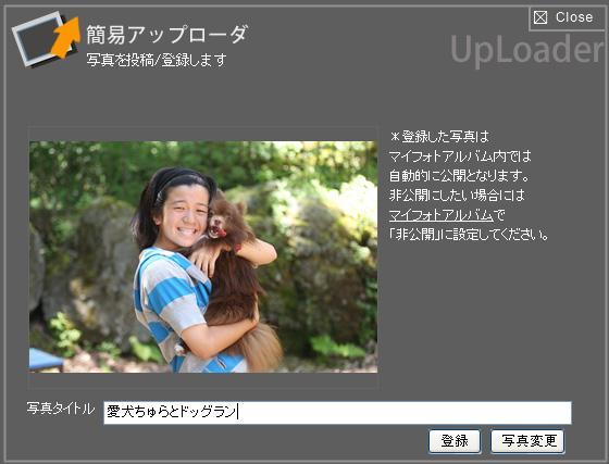 <b>写真のアップロード画面</b>