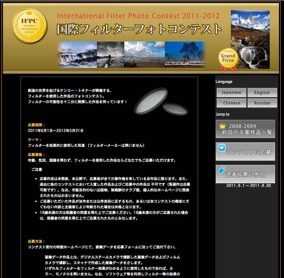 <b>国際フィルターフォトコンテスト2011-2012特設ページ</b>