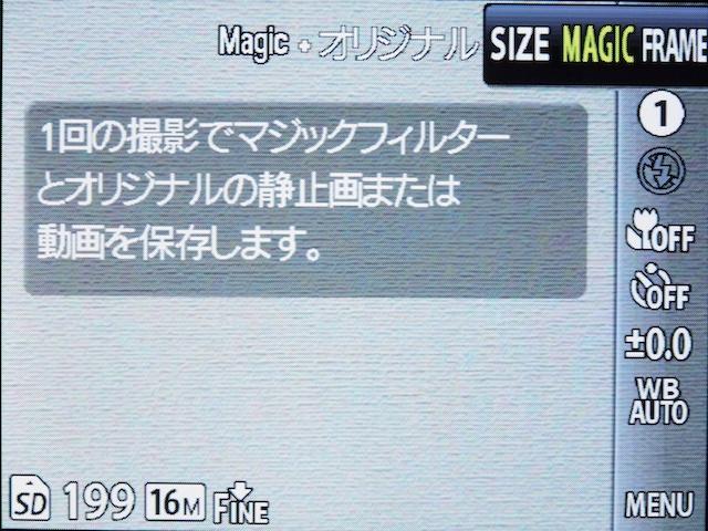 <b>マルチレコーディングモードでマジックフィルター+オリジナルを選択</b>