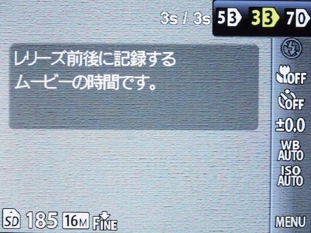 <b>レリーズ前後の動画記録時間を指定できる</b>