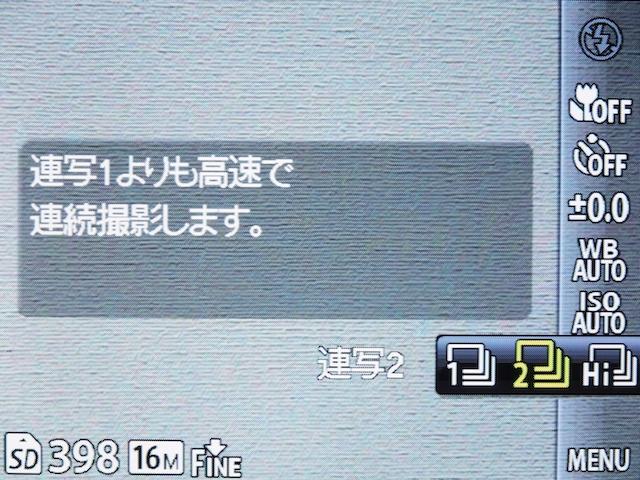 <b>約7コマ/秒の連写2</b>