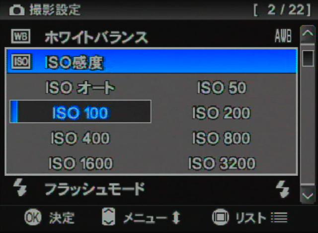 <b>ISO感度レンジは、RAWでISO50〜3200、JPEGではISO50〜800となる。なお、ベース感度はISO100で、ISO50ではわずかにダイナミックレンジが狭くなる</b>