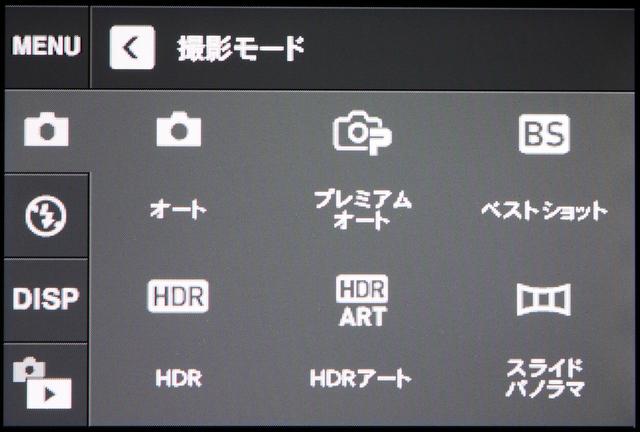 <b>撮影モード設定画面には、オート/プレミアムオート/ベストショット/HDR/HDRオート/スライドパノラマを搭載</b>