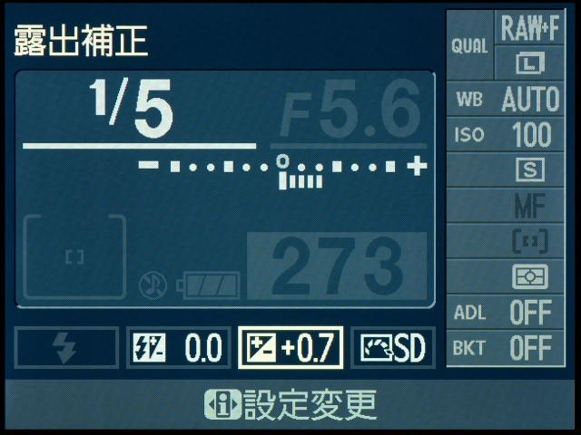 <b>【D5100】1/3EVステップでの設定だが、ドットは2つずつ増減する。補正範囲は±5EV</b>