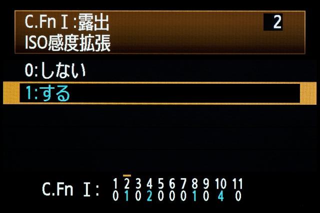 <b>【EOS Kiss X5】カスタム機能のISO感度拡張の画面。これを「する」にしておくとISO12800相当まで設定できるようになる</b>