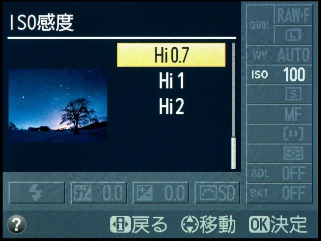<b>【D5100】設定ステップは「Hi 1」と「Hi 2」の間以外は1/3EVなので、大幅に変えたいときはちょっと面倒</b>