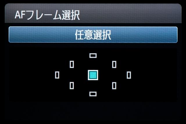 <b>【EOS Kiss X5】測距点の切り替えはAFフレーム選択ボタンを押さないといけないのが面倒なところ</b>