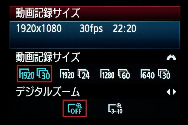 <b>【EOS Kiss X5】動画記録サイズの設定画面(画質の設定はない)。デジタルズームのオンオフもここで設定する</b>