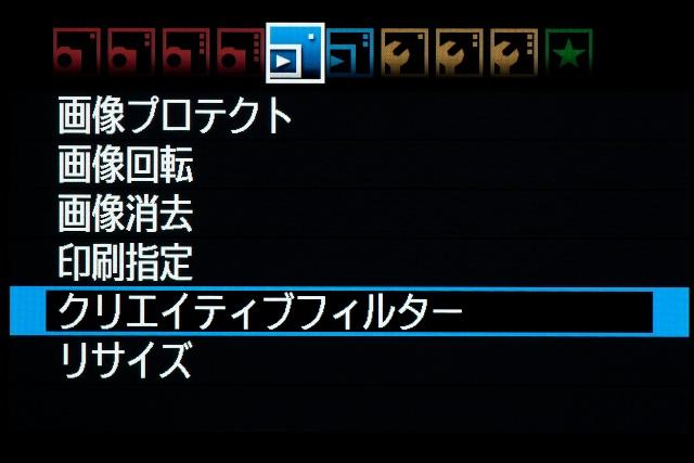 <b>【EOS Kiss X5】クリエイティブフィルター。撮影済みの画像に適用する</b>