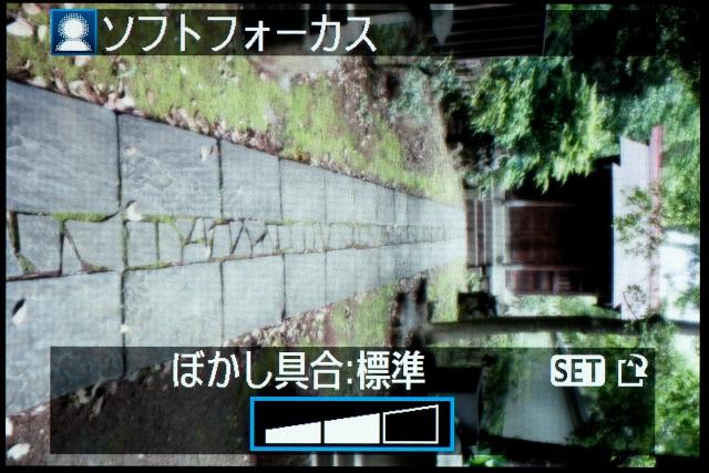 <b>【EOS Kiss X5】「ソフトフォーカス」は名前のとおりのソフトフォーカス</b>