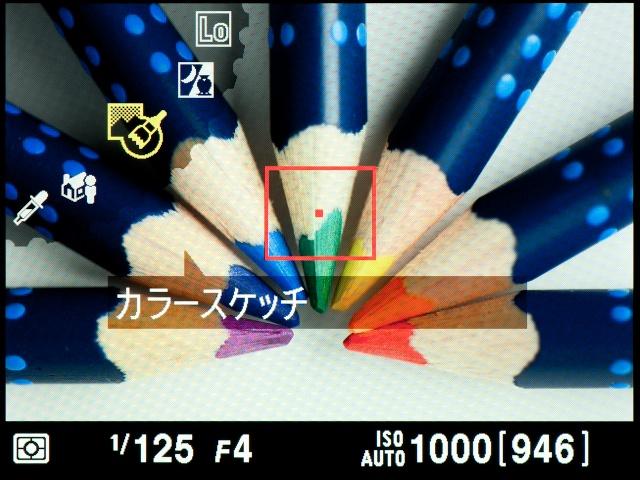 <b>【D5100】ソラリゼーションのような効果が得られる「カラースケッチ」</b>