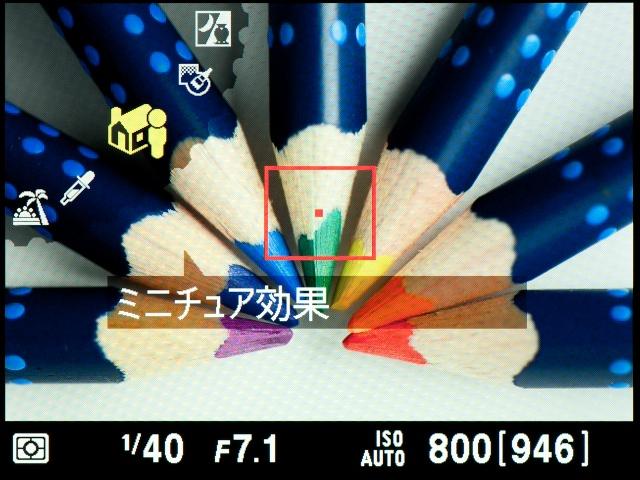 <b>【D5100】ジオラマっぽく撮れる「ミニチュア効果」。縦位置と横位置、シャープに残す範囲の選択が可能</b>