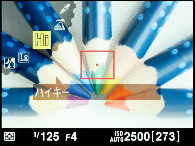 <b>【D5100】「ハイキー」は明るい画面に仕上げるモード</b>