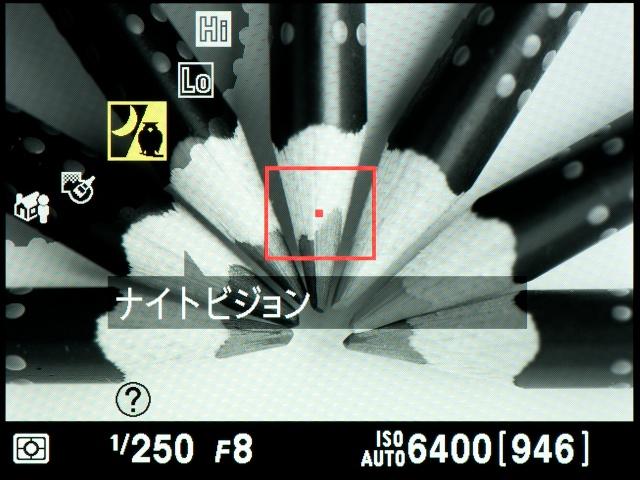 <b>【D5100】モノクロになるが、最高ISO102,400相当の超高感度撮影が可能となる「ナイトビジョン」</b>