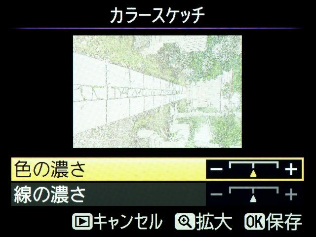 <b>【D5100】「塗り絵」の色つきバージョンが「カラースケッチ」</b>
