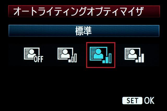 <b>【EOS Kiss X5】オートライティングオプティマイザの設定画面。意図的に暗めに仕上げたいときにも補正してくれるのがちょっと難点</b>