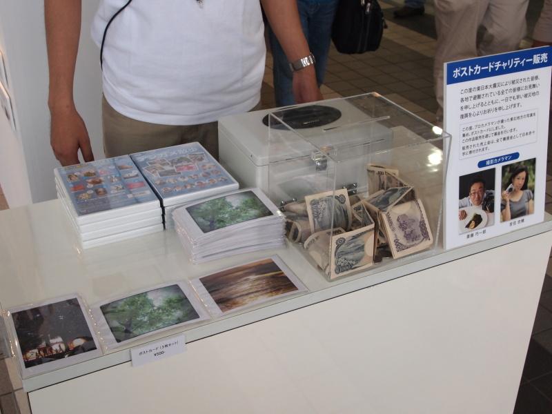<b>写真家によるアートフィルター作例の展示コーナーも用意。ポストカードなどのチャリティー販売を行なっていた</b>
