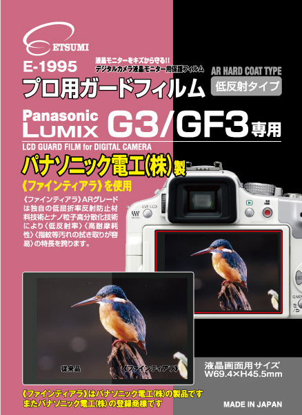 <b>パナソニックLUMIX G3/GF3専用(E-1995)</b>