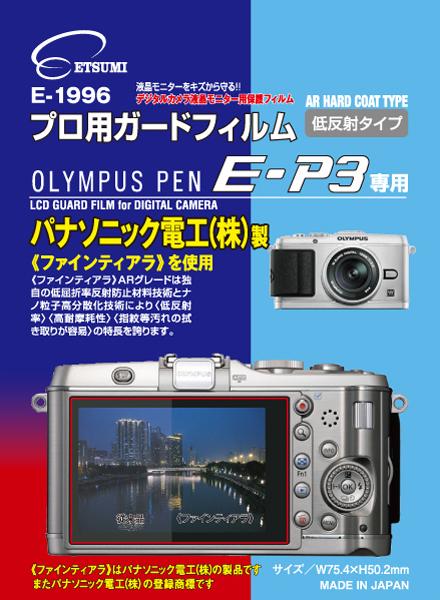 <b>プロ用ガードフィルム オリンパスE-P3専用(E-1996)</b>