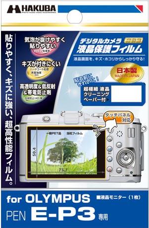 <b>OLYMPUS PEN E-P3専用液晶保護フィルム</b>