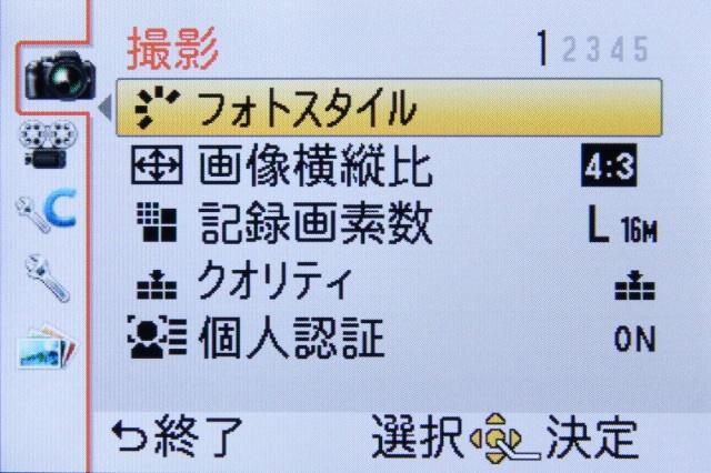<b>「フィルムモード」は「フォトスタイル」に変更された</b>