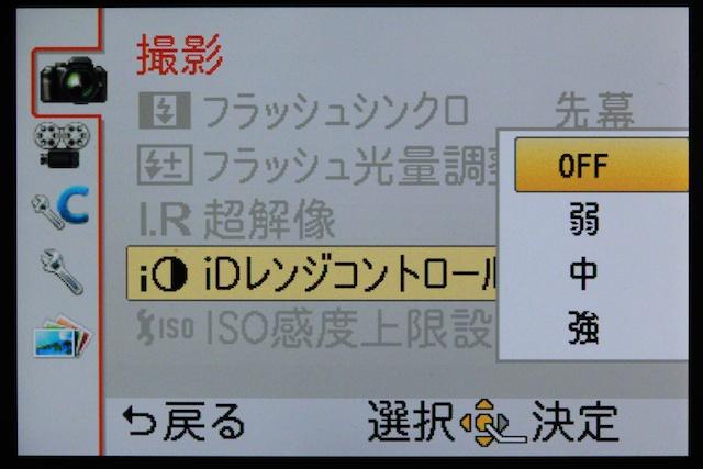 <b>上異機種DMC-GH2と同様、iDレンジコントロールを利用できる</b>