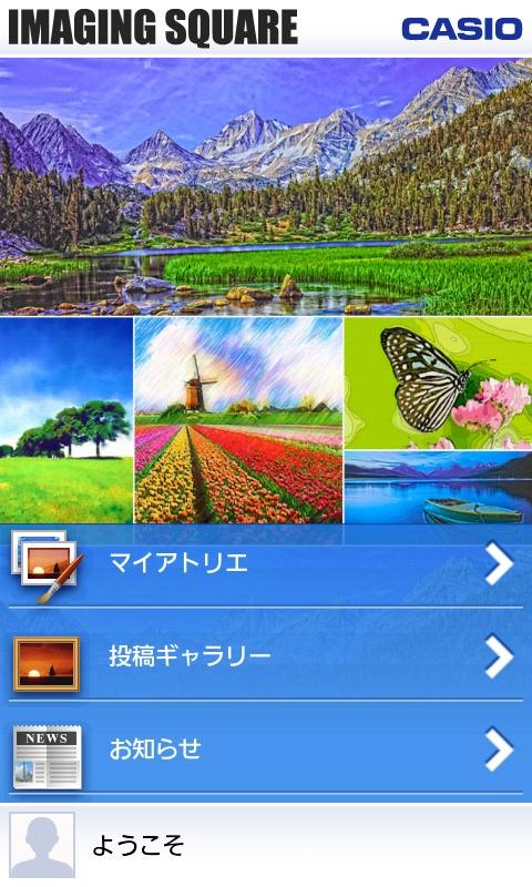 <b>Androidアプリ「IMAGING SQUARE」。こちらは無料で利用できる。iPhone用も近日公開予定</b>