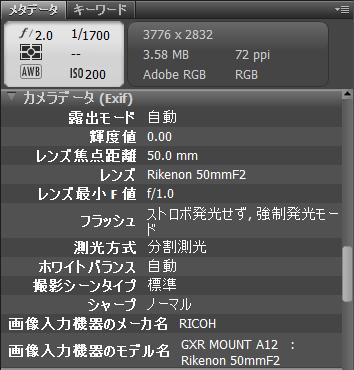 <b>レンズ情報入力して撮影したJPEG画像を、Adobe BridgeでExif表示してみた。レンズ名、焦点距離、絞り値がそれそれ反映されている。絞り値は、撮影時の絞り値として記録される</b>