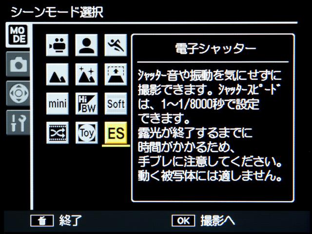 <b>モードダイヤルを「SCENE」に合わせ、シーンモード選択画面の「ES」を選ぶ。これで電子シャッターで撮影できる</b>
