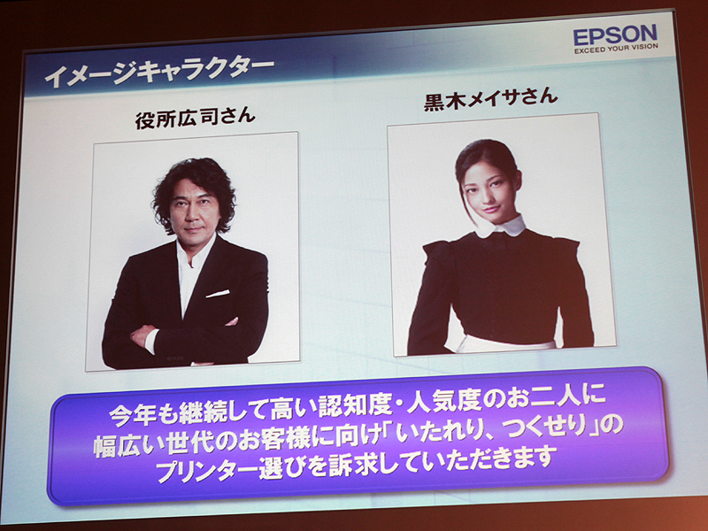 <b>イメージキャラクターには、引き続き役所広司さんと黒木メイサさんを起用した</b>