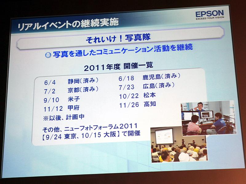 <b>体験イベント「それいけ! 写真隊」は今後、米子、松本、甲府、高知を回る</b>