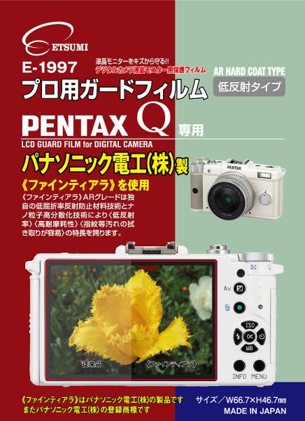 <b>PENTAX Q専用(E-1997)</b>