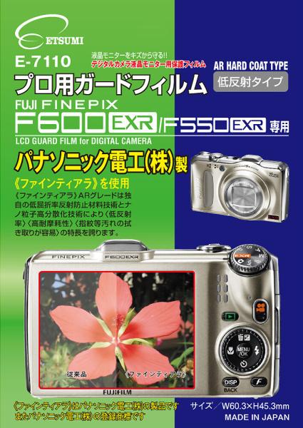 <b>富士フイルムFinePix F600EXR/F550EXR専用(E-7110)</b>