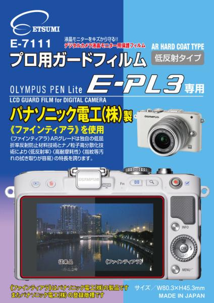 <b>OLYMPUS PEN Lite E-PL3専用(E-7111)</b>