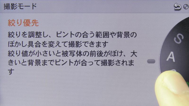 <b>画面上のモードダイヤルはタッチ操作可能</b>