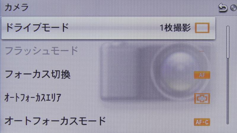 <b>カメラ(1/4)</b>