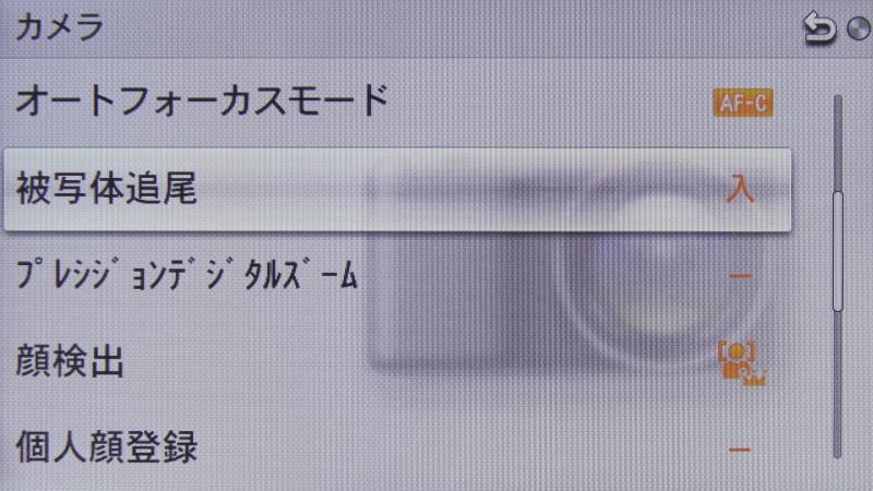 <b>カメラ(2/4)</b>