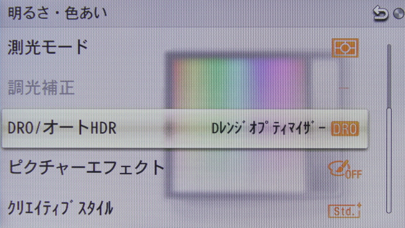 <b>明るさ・色合い(2/2)</b>