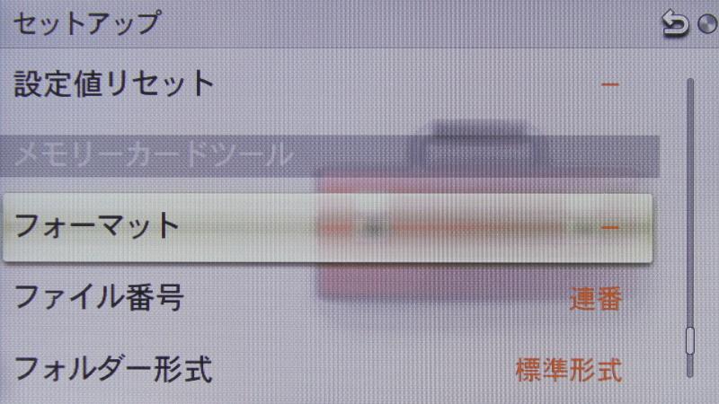 <b>セットアップ(12/13)</b>