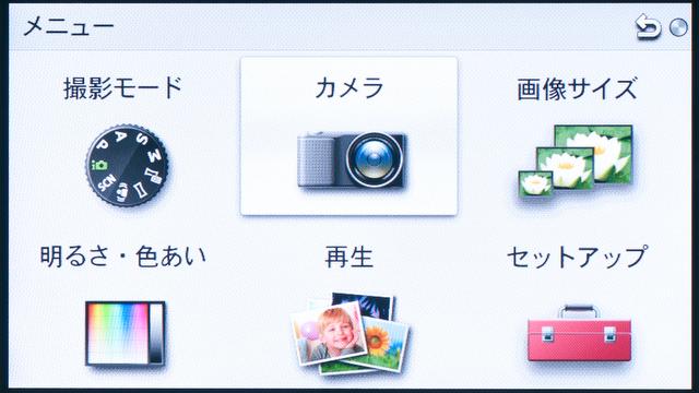 <b>メインメニュー画面。よくよく見ればタッチ操作に適したスタイル。って、最初からタッチ操作を前提にしていたのかも</b>