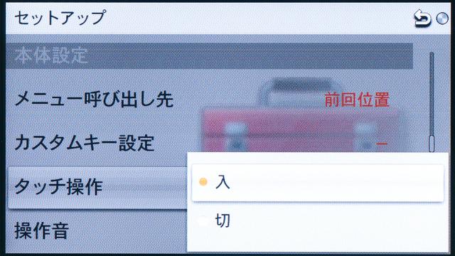 <b>タッチ操作はもちろんオフにもできる。タッチなしでも使える操作系なので、使いたくない人も困ることはない</b>