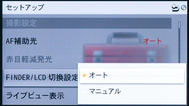 <b>EVFと液晶モニターの切り替えを「オート」にしておくと、アイセンサーで自動切り替えになる</b>