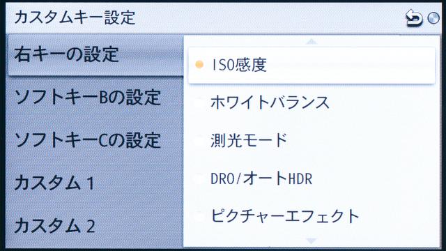 <b>「カスタムキー設定」の画面。右キーとソフトキーB(下ボタン)にはそれぞれひとつの機能を割り付けられる</b>