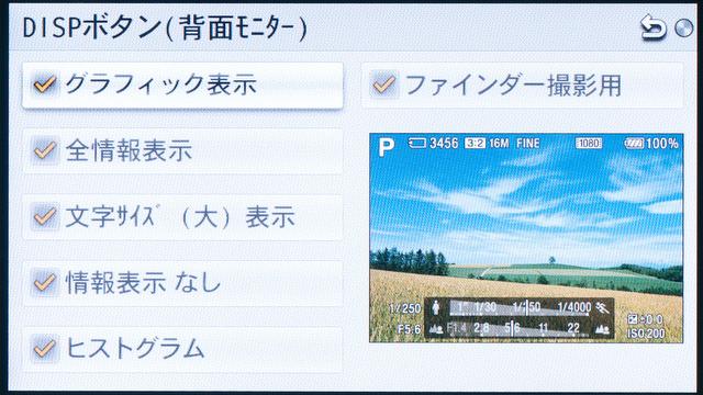 <b>「DISP」ボタンで切り替えられる表示画面のオン、オフが個別に選べる</b>