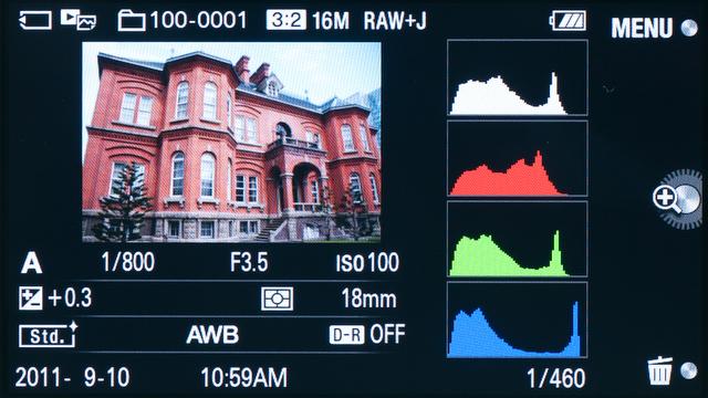 <b>こちらはRGBと輝度のヒストグラムも見られる画面</b>
