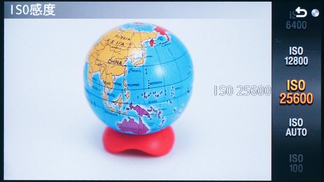 <b>感度設定範囲はISO100〜25,600に拡大。設定ステップは1EV単位</b>