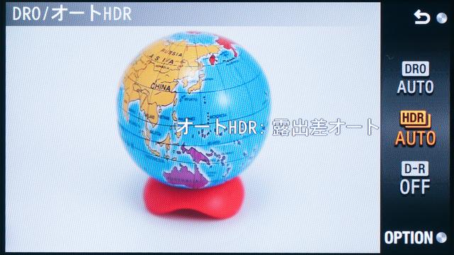 <b>連写合成によるダイナミックレンジ拡張機能「オートHDR」を搭載</b>