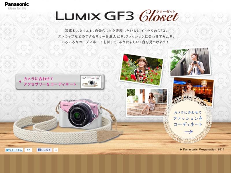 <b>LUMIX GF3 CLOSET</b>